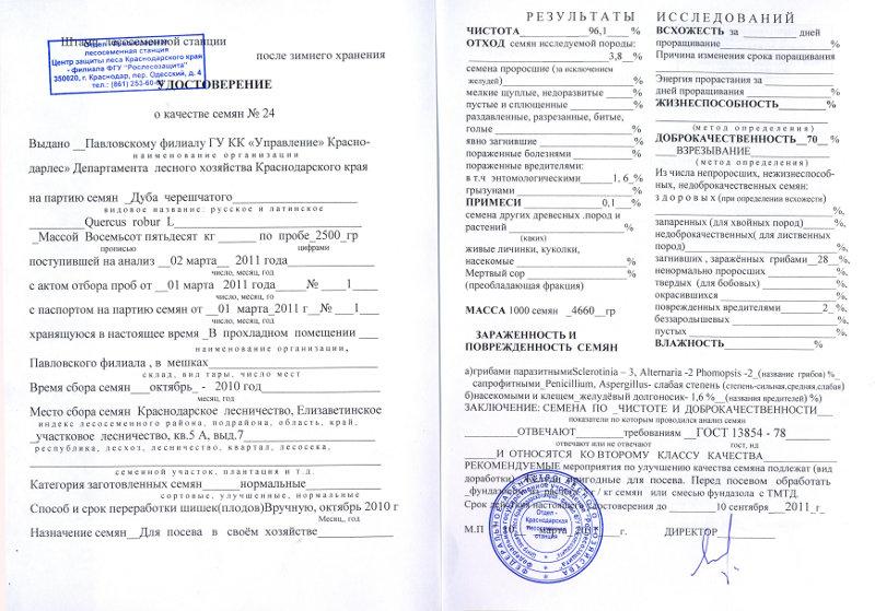 паспорт на партию семян бланк