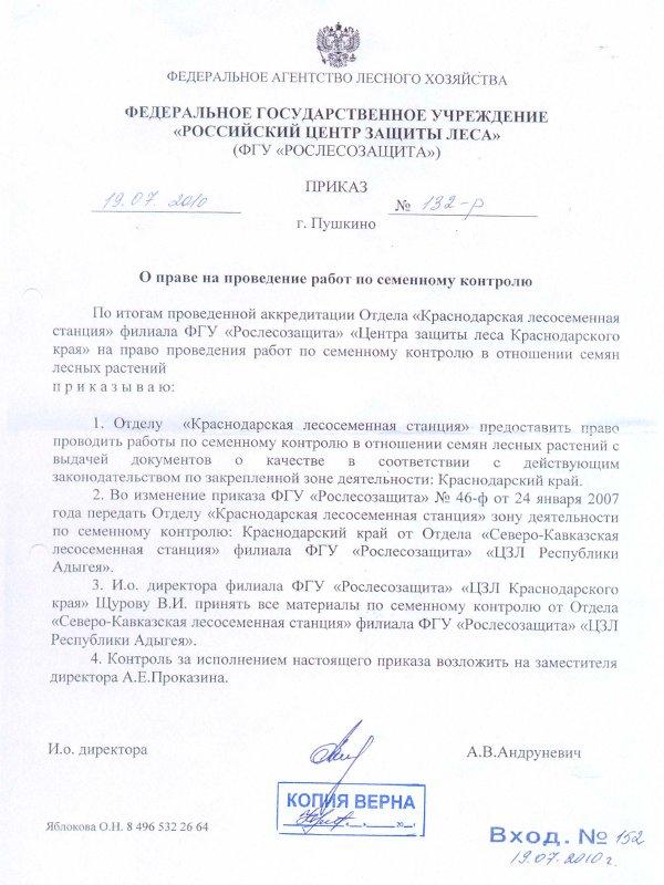 приказ о создании экологической службы предприятия образец - фото 11